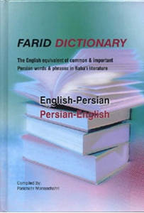 Picture of FARID DICTIONARY  CP