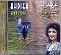 Picture of AHDIEH  VOL. 1 DOUBLE CD