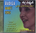 Picture of AHDIEH  VOL.2 DOUBLE CD