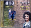 Picture of AHDIEH DOUBLE CD PACK VOL. 1