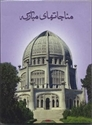 Picture for category Baha'i Prayers & Meditations