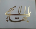 Picture of GREAT NAME - WHITE 25X20C