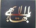 Picture of GREAT NAME - BLACK 25X20C