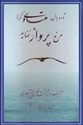 Picture of ADVANCEMENT OF WOMEN, In Persian (HB) تا دو بال متساوی نگردد