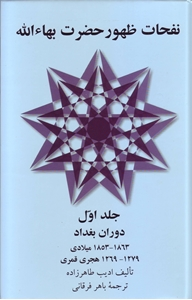 Picture of The Revelation of Baha'u'llah Vol. 1 (Nafahat-i-Zuhur Vol. 1) (CP)
