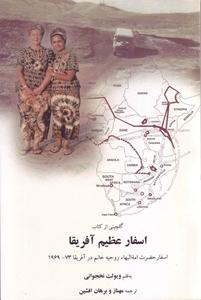 Picture of The Great African Safari- Persian  گلچینی از کتاب اسفار عظیم آفریقا